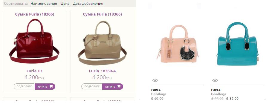 Так, например, внизу на картинке слева подделки Furla в украинском интернет-магазине,  а справа – оригинальные сумки Furla в итальянском интернет-магазине ... e82b321a82d