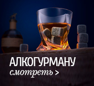 подарки алкогурманам