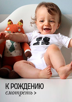 подарки к рождению ребенка