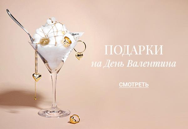 подарок день святого Валентина