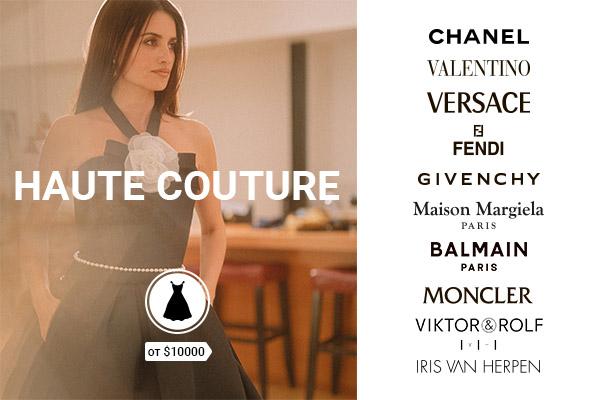 бренды сегмента Haute Couture