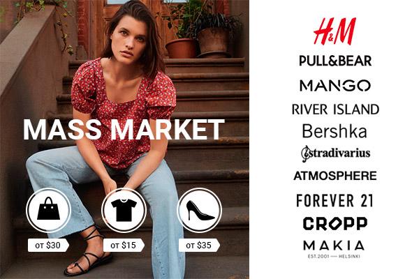 массмаркет-бренды