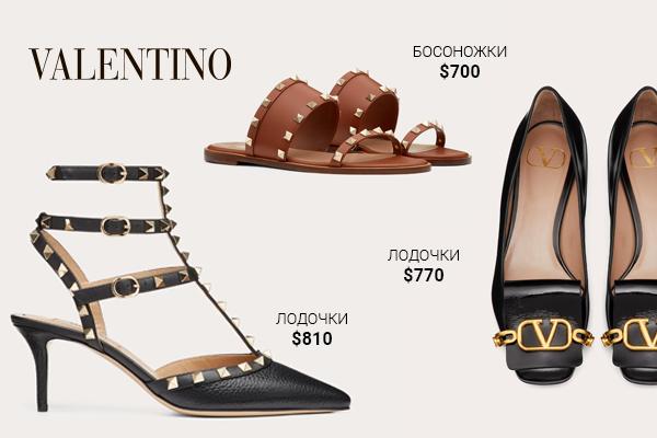 обувь Valentino Garavani