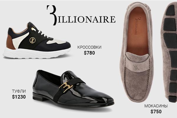 обувь Billionaire