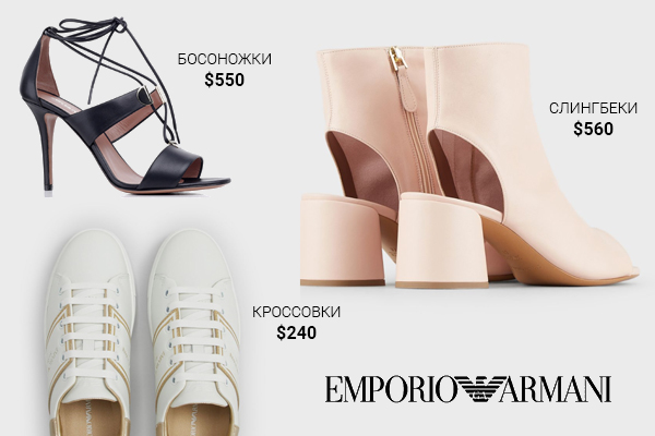 обувь Emporio Armani