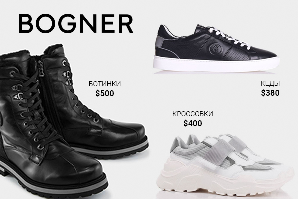 обувь Bogner