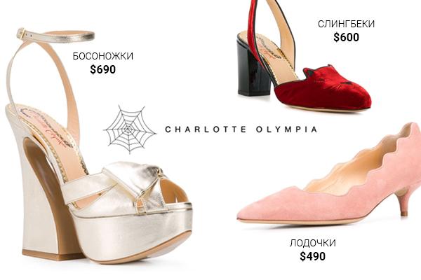 обувь Charlotte Olympia