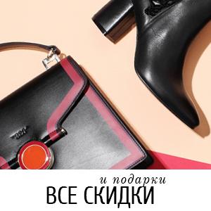 4f5de8d5c8e8 СКИДКИ Все скидки Скидки на обувь Скидки на сумки Скидки на украшения  Скидки на часы Обувь Minna Parikka -60% Часы Versace до -70% Часы Nautica  -50%